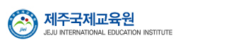 제주국제교육원 jeju international education information institute